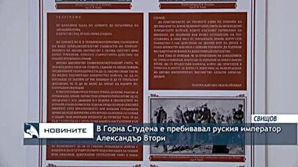 В Горна Студена е пребивавал руския император Александър Втори