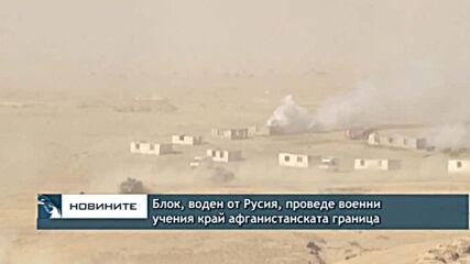 Блок, воден от Русия, проведе военни учения край афганистанската граница