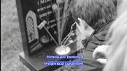 Мишо 7606 Василис Карас - Труден мой характер