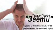 Теньо Гогов - Заети 2010