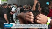 Прекратиха стотици незаконни партита в Сао Пауло