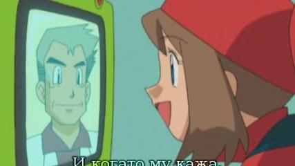 Покемон Сезон 6 Епизод 2 Бг субтитри
