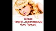 Тийнеджарска Любов - еп.5 сезон.1