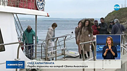 От днес туристите могат да посещават остров Света Анастасия