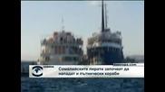 Според експерт сомалийските пирати може да се насочат към пътнически кораби