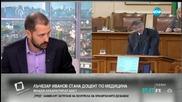 Млади лекари питат как депутатът Лъчезар Иванов е станал доцент