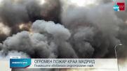 Огромен пожар край Мадрид