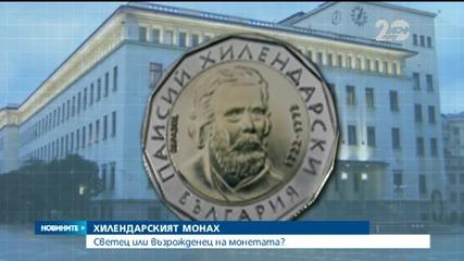 Грешка в дизайна на монетата от 2 лева