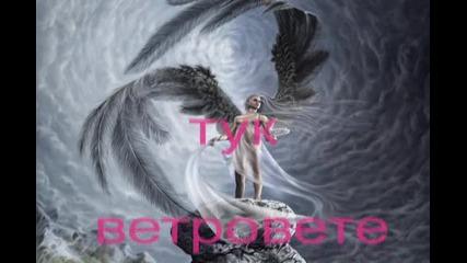 * Превод * Балада * Manowar - Master of the wind