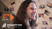 Кристина: Мечтата на една учителка | Supernovi films за Заедно в час