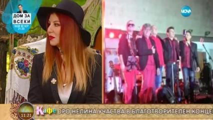 """""""На кафе"""" с певицата Нелина"""