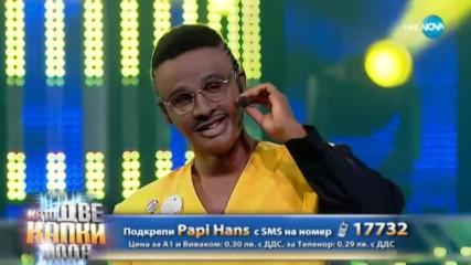 Papi Hans като MC Hammer - ''U Can't Touch This'' | Като две капки вода