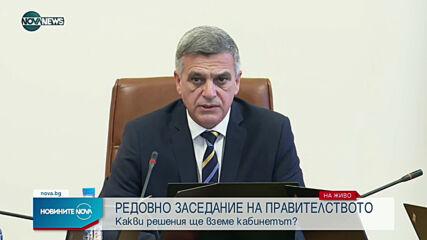Редовно заседание на служебното правителство