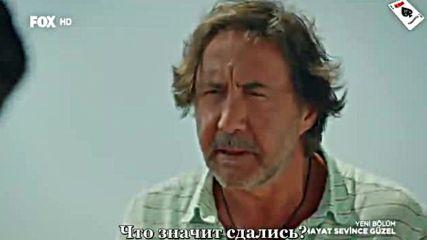 Животът е прекрасен, когато обичаш еп.5 Руски суб.