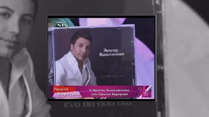 2011 Гръцко с превод В безизходицата - Аристос Константину