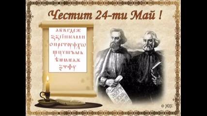Честит 24-ти май! Ден на св. св. Кирил и Методий