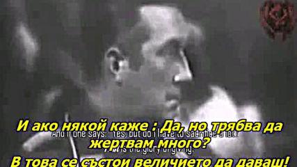 Зимна помощ - реч на Адолф Хитлер 1937г.
