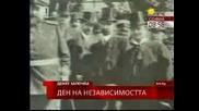 Денят На Независимостта - Реакциите на българската преса през 198 г