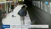 2-годишно дете падна върху релсите на метрото в Милано