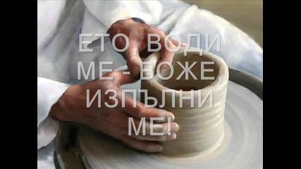 Ръката на грънчаря - Хц Благовестие - Бургас