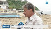 БАСЕЙН НА ПЛАЖА: Има ли незаконно строителство в Каварна?