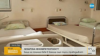Дете почина след обезводняване в Педиатрията