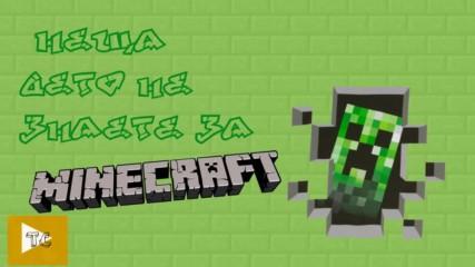 Нещадетонезнаетеза Minecraft (МОЖЕБИ)