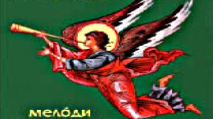 Дивна Любоевич Мелoди - Православна духовна музика (2002)