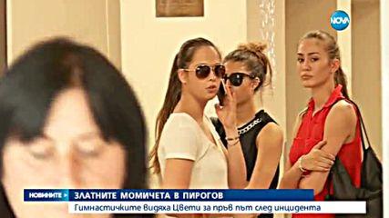 """Грациите посетиха Цвети Стоянова в """"Пирогов"""""""