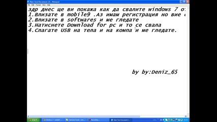 Как да свалим windows 7 от компа на тела