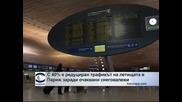 Снеговалежи причиниха прекъсвания във въздушния трафик на летищата в Париж
