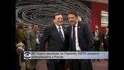 ЕС търси решение за Украйна, НАТО замрази отношенията си с Русия