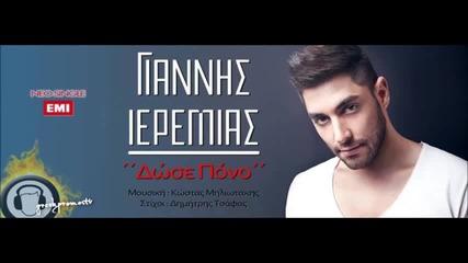 Fresh! Гръцко 2013! Giannis Ieremias - Dose Pono