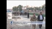 Джихадистите спряха мобилните комуникации в иракския град Мосул
