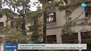 """Държавата и адвокатите на Сакскобургготски в спор за двореца """"Врана"""""""