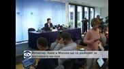 Йотингер: Киев и Москва ще се разберат за доставките на газ