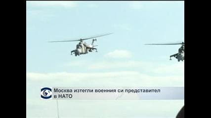 Русия отзова най-високопоставения си военен представител в НАТО