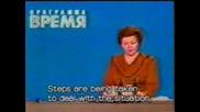 Чернобил - Съобщават В Новините