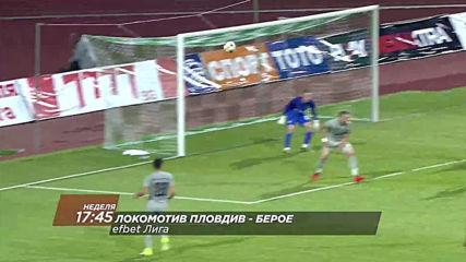 Локомотив Пловдив-Берое на 22 септември, неделя от 17.45 ч. по DIEMA SPORT