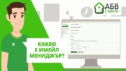 АБВ Съвети: Всичко за имейл мениджър в АБВ Поща