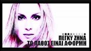 To Pathos Einai Aformi - Peggy Zina new 2009 Song