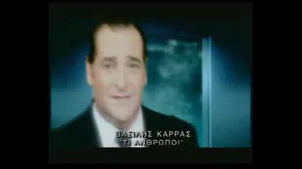 Страхотна гръцко парче basilis karas - ti antropoi