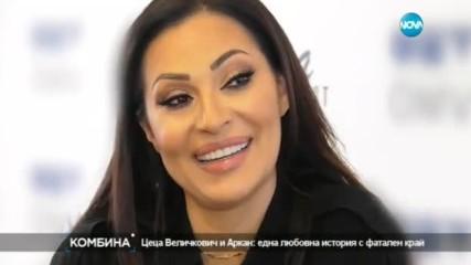 Цеца Величкович за сцената, децата и любовта на феновете