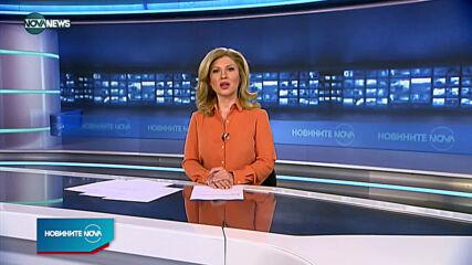 Новините на NOVA NEWS (25.02.2021 - 18:00)