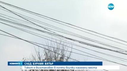 СЛЕД БУРНИЯ ВЯТЪР: Все още има проблеми с електричеството
