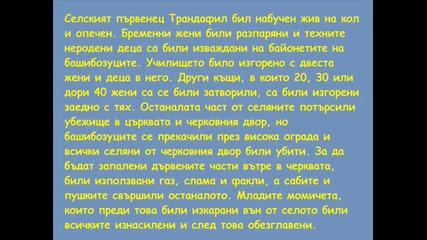 Хладнокръвния доклад на Юджийн Тайлър - Кланета на българи от турците