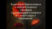 Честит Осми Март .wmv