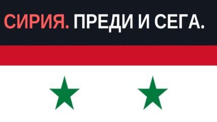 Сирия. Преди и Сега