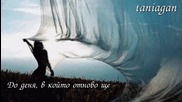Its not goodbye - Laura Pausini (превод)