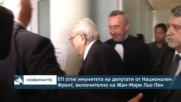 ЕП отне имунитета на депутати от Национален Фронт, включително на Жан-Мари Льо Пен